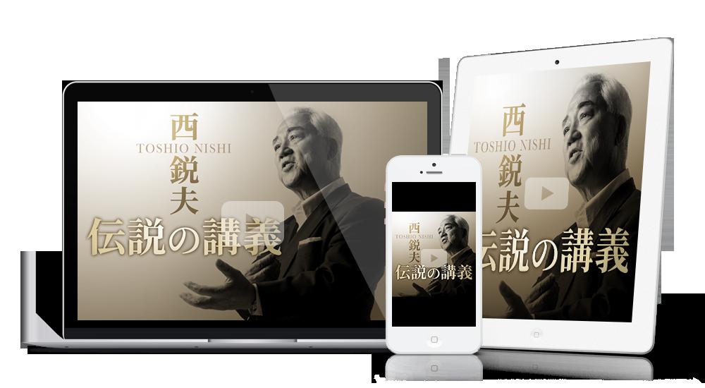 西鋭夫の復刻版:講演録vol.1西鋭夫・伝説の講義〜誇りある教育〜