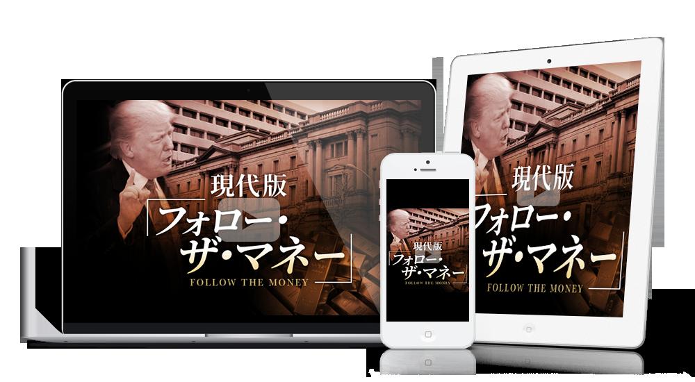 西鋭夫の復刻版:講演録vol.2現代版「フォロー・ザ・マネー」〜大国を支配する