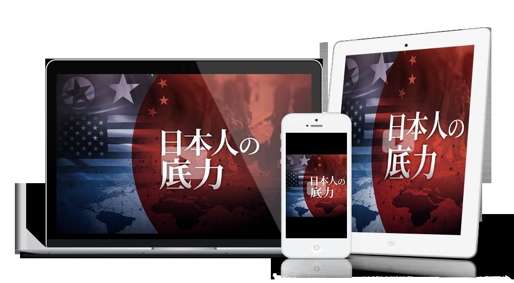 西鋭夫の復刻版:講演録vol.3日本人の底力 〜歴史で紐解くコロナ後の指針〜